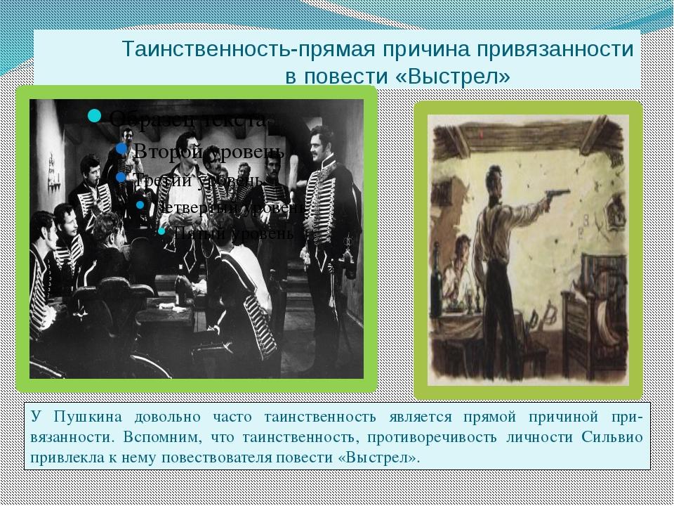 Таинственность-прямая причина привязанности в повести «Выстрел» У Пушкина до...