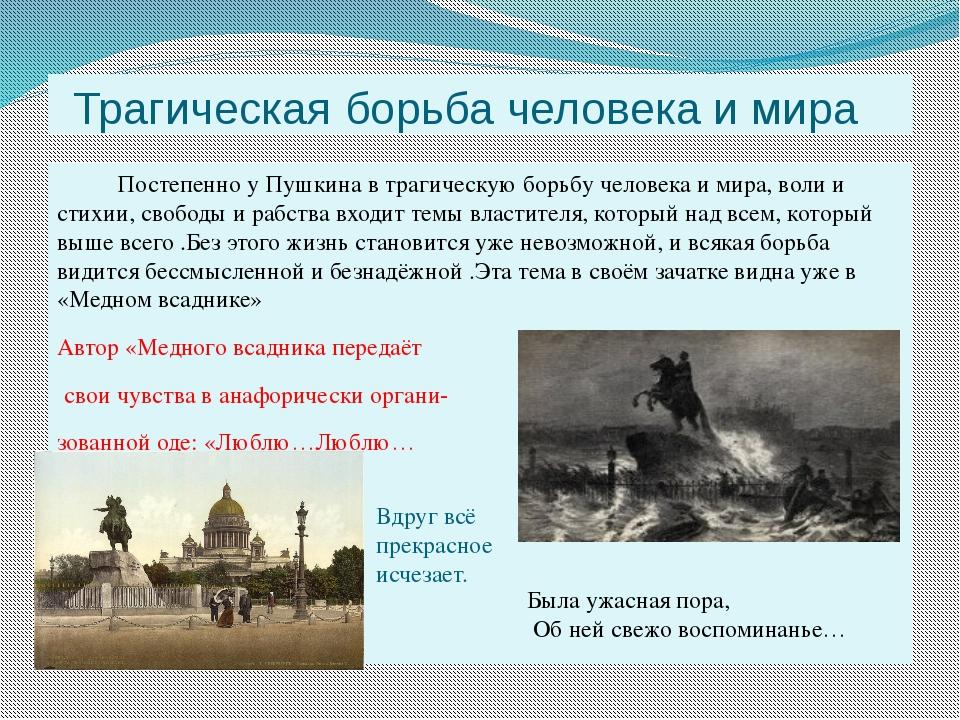 Трагическая борьба человека и мира Постепенно у Пушкина в трагическую борьбу...