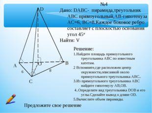 А С В D О 6 8 №4 Дано: DABC- пирамида,треугольник АВС прямоугольный,АВ-гипоте