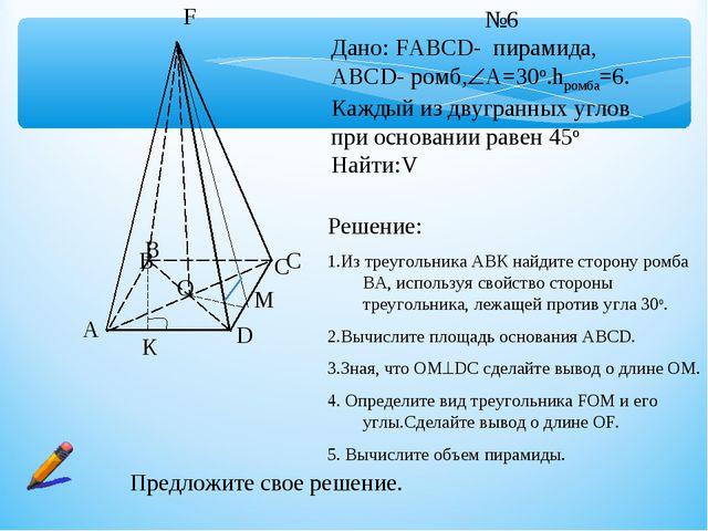 A B C D F O №6 Дано: FABCD- пирамида, ABCD- ромб,А=30о.hромба=6. Каждый из д...
