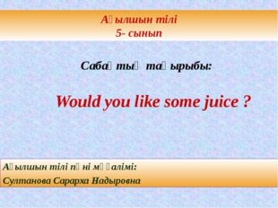 Ағылшын тілі 5- сынып Ағылшын тілі пәні мұғалімі: Султанова Сарарха Надыровна