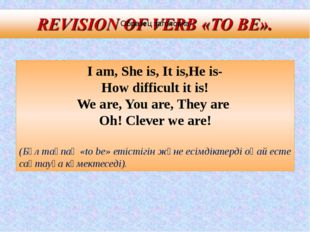 I am, She is, It is,He is- How difficult it is! We are, You are, They are Oh!