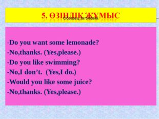 -Do you want some lemonade? -No,thanks. (Yes,please.) -Do you like swimming?