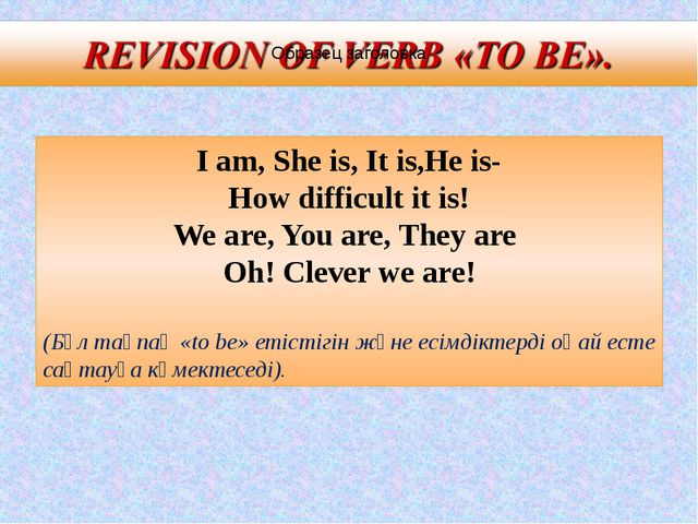 I am, She is, It is,He is- How difficult it is! We are, You are, They are Oh!...