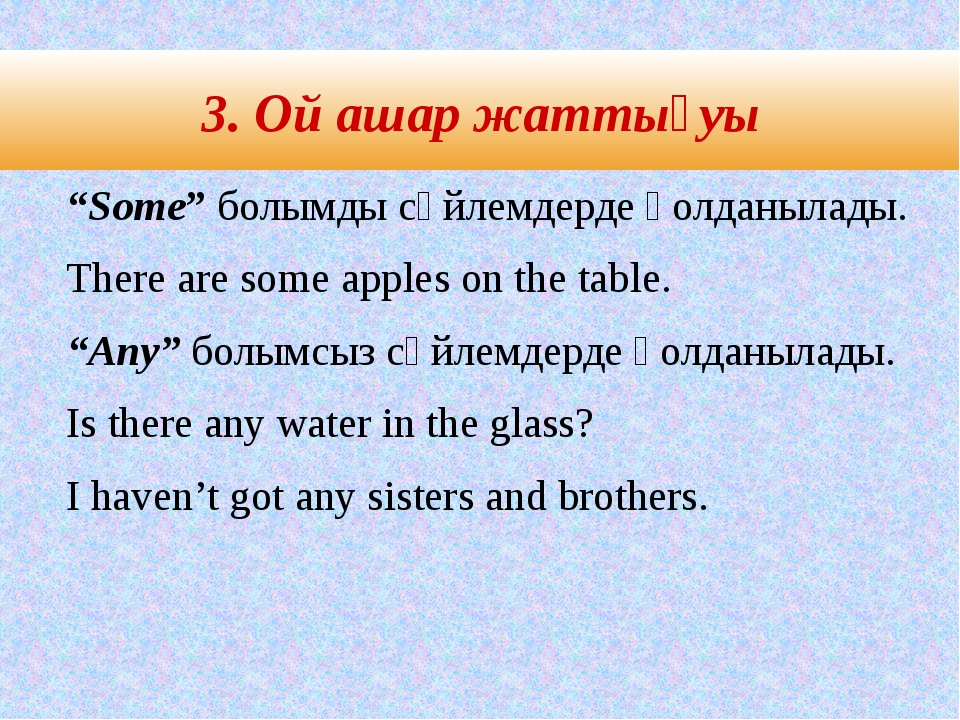 """3. Ой ашар жаттығуы """"Some"""" болымды сөйлемдерде қолданылады. There are some ap..."""