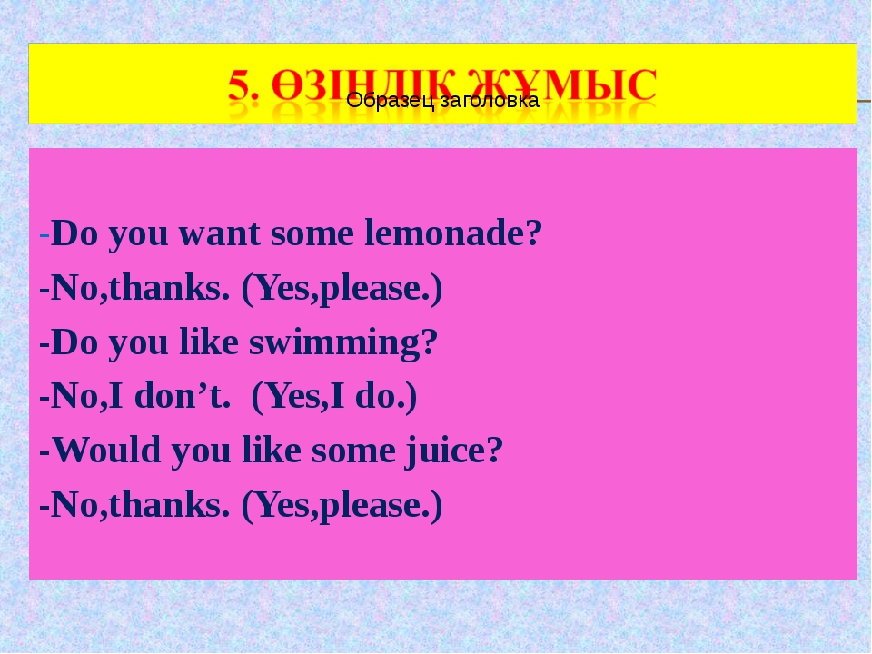 -Do you want some lemonade? -No,thanks. (Yes,please.) -Do you like swimming?...