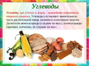 Углеводы Углеводы, как и белки и жиры, - важнейшие компоненты пищевого рацион