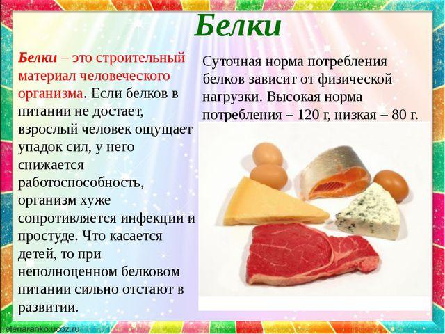 Белки Белки – это строительный материал человеческого организма. Если белков...