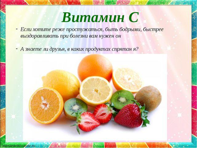 Витамин С Если хотите реже простужаться, быть бодрыми, быстрее выздоравливать...