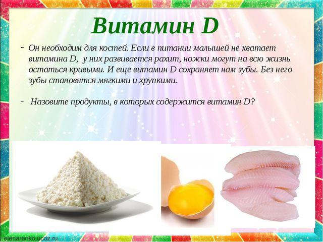 Витамин D Он необходим для костей. Если в питании малышей не хватает витамина...