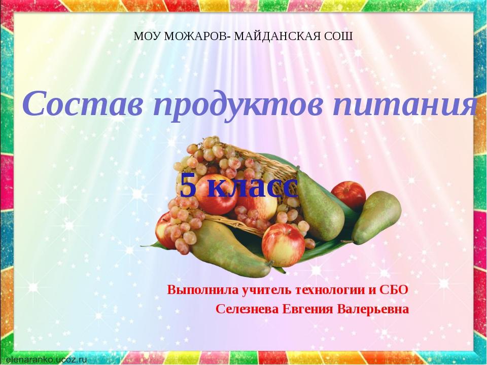 Состав продуктов питания МОУ МОЖАРОВ- МАЙДАНСКАЯ СОШ Выполнила учитель технол...