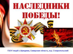 ГБОУ лицей с.Хрящевка, Самарская область, м.р. Ставропольский