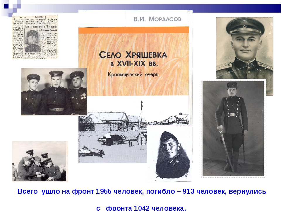Всего ушло на фронт 1955 человек, погибло – 913 человек, вернулись с фронта...