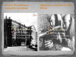 Здание Полтавского танкового училища. Курсанты училища в годы войны.