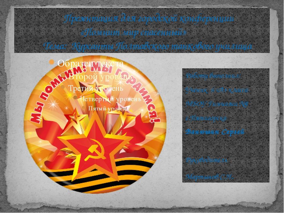 Презентация для городской конференции «Помнит мир спасенный» Тема: Курсанты...