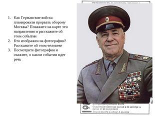 Как Германские войска планировали прорвать оборону Москвы? Покажите на карте