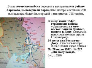 В мае советские войска перешли в наступление в районе Харькова, но потерпели