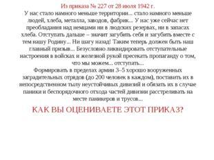 КАК ВЫ ОЦЕНИВАЕТЕ ЭТОТ ПРИКАЗ? Из приказа № 227 от 28 июля 1942 г. У нас стал