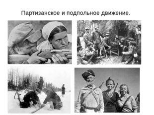 Партизанское и подпольное движение.