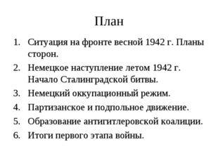План Ситуация на фронте весной 1942 г. Планы сторон. Немецкое наступление лет