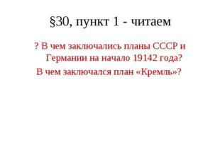 §30, пункт 1 - читаем ? В чем заключались планы СССР и Германии на начало 191