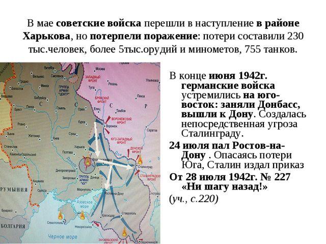 В мае советские войска перешли в наступление в районе Харькова, но потерпели...