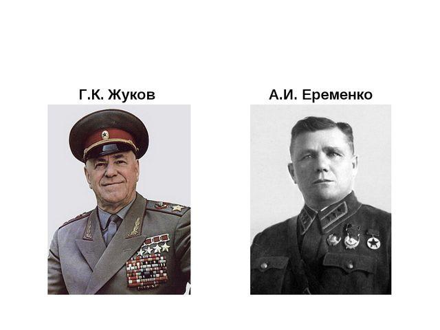 Г.К. Жуков А.И. Еременко