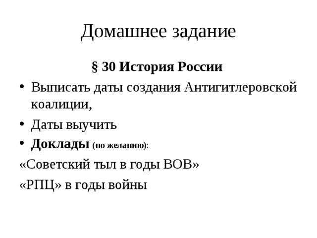 Домашнее задание § 30 История России Выписать даты создания Антигитлеровской...