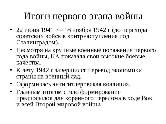 Итоги первого этапа войны 22 июня 1941 г – 18 ноября 1942 г (до перехода сове...
