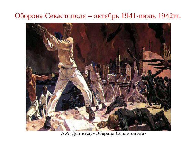 Оборона Севастополя – октябрь 1941-июль 1942гг. А.А. Дейнека, «Оборона Севаст...