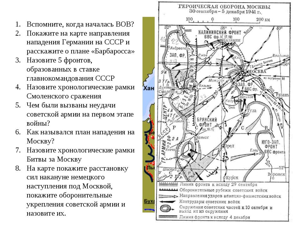 Вспомните, когда началась ВОВ? Покажите на карте направления нападения Герма...