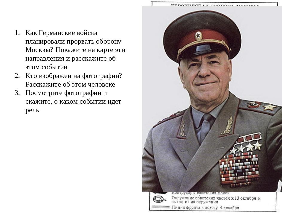 Как Германские войска планировали прорвать оборону Москвы? Покажите на карте...