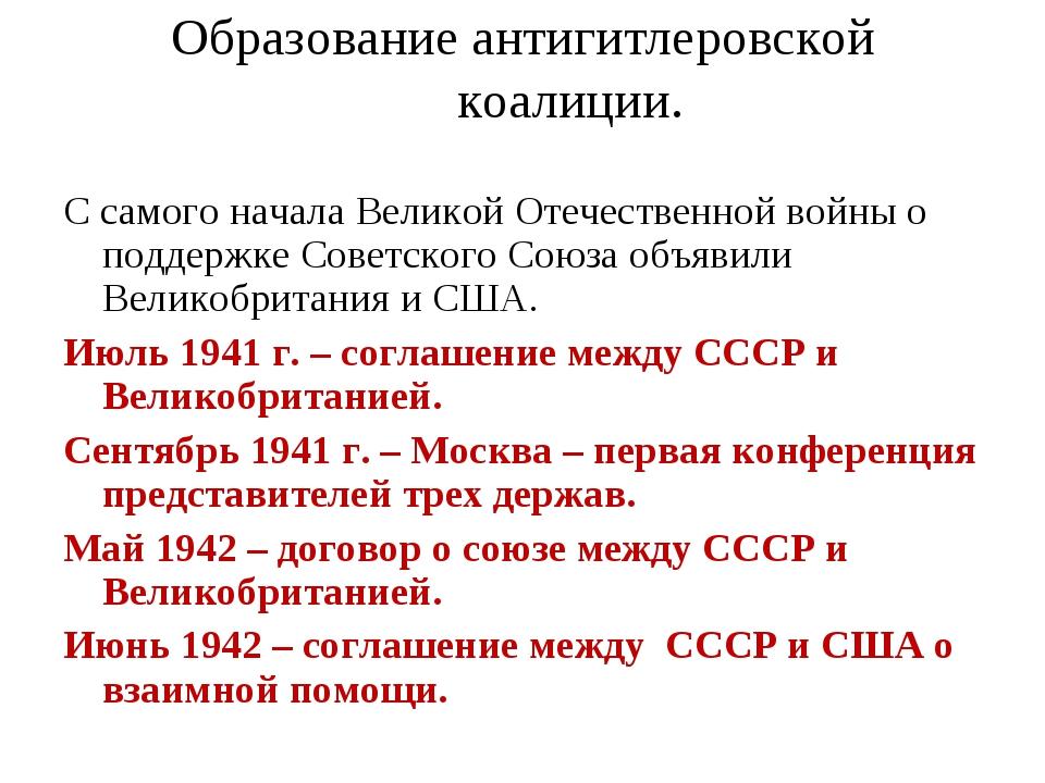 Образование антигитлеровской коалиции. С самого начала Великой Отечественной...