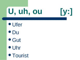 U, uh, ou [у:] Ufer Du Gut Uhr Tourist