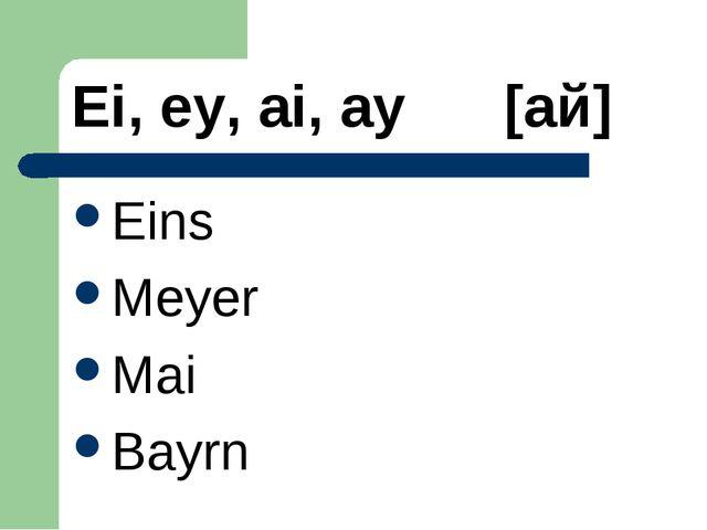 Ei, ey, ai, ay [ай] Eins Meyer Mai Bayrn