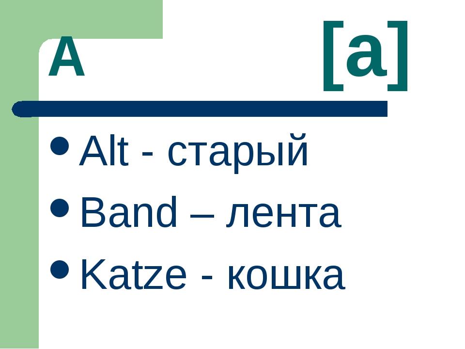 A [a] Alt - старый Band – лента Katze - кошка