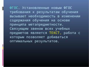 ФГОС. Установленные новым ФГОС требования к результатам обучения вызывают нео