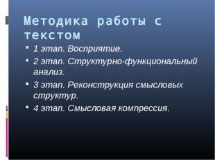 Методика работы с текстом 1 этап. Восприятие. 2 этап. Структурно-функциональн