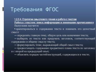 Требования ФГОС 1.2.3.4.Стратегии смыслового чтения и работа с текстом Работ