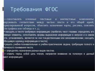 Требования ФГОС —сопоставлять основные текстовые и внетекстовые компоненты: