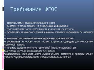 Требования ФГОС —различать темы и подтемы специального текста; —выделять не