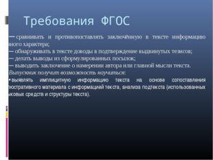 Требования ФГОС —сравнивать и противопоставлять заключённую в тексте информа