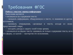 Требования ФГОС Работа с текстом: оценка информации Выпускник научится: •отк