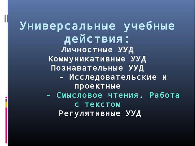 Универсальные учебные действия: Личностные УУД Коммуникативные УУД Познавател...