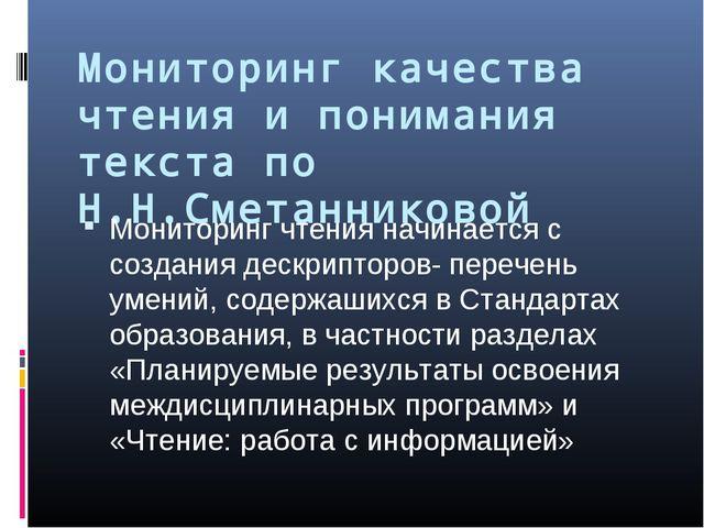 Мониторинг качества чтения и понимания текста по Н.Н.Сметанниковой Мониторинг...