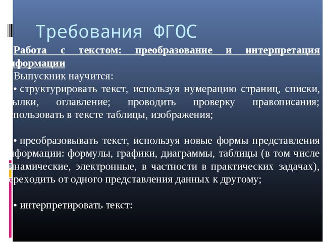 Требования ФГОС Работа с текстом: преобразование и интерпретация информации В...