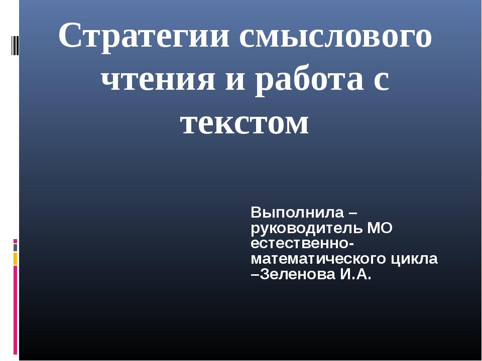 Стратегии смыслового чтения и работа с текстом Выполнила –руководитель МО ест...