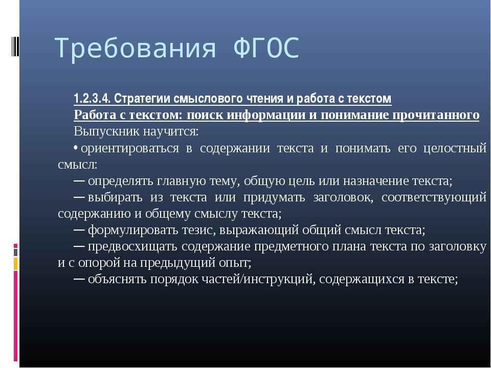 Требования ФГОС 1.2.3.4.Стратегии смыслового чтения и работа с текстом Работ...