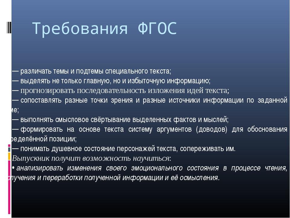 Требования ФГОС —различать темы и подтемы специального текста; —выделять не...