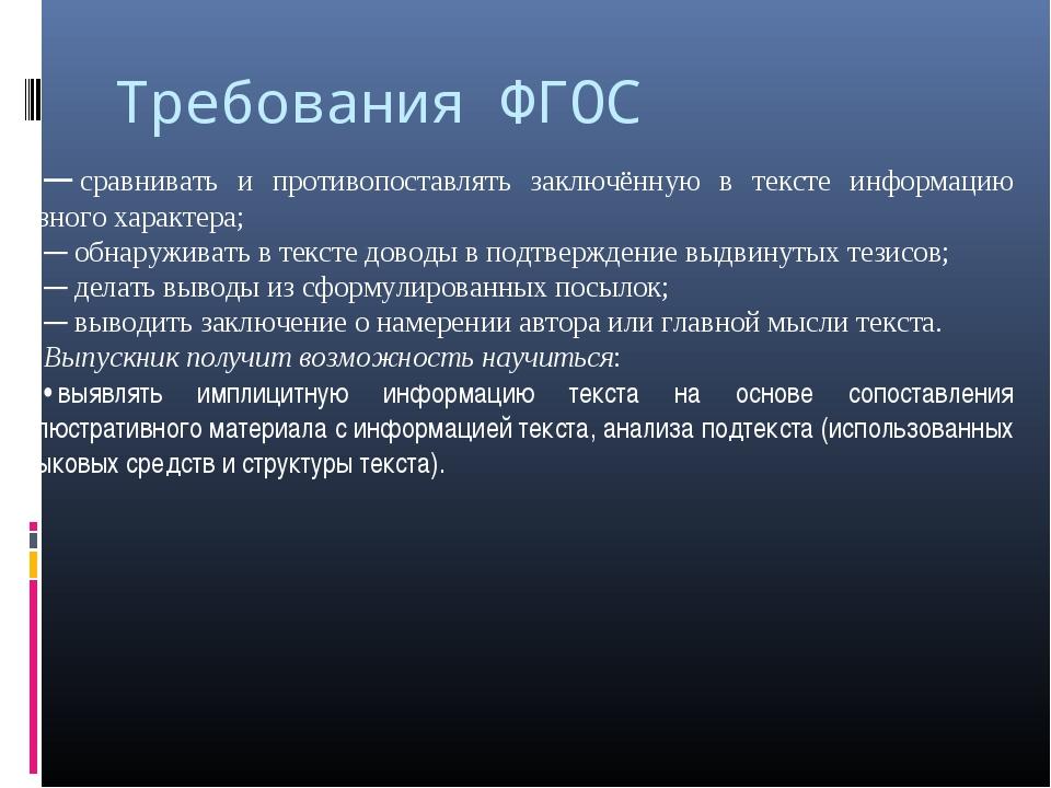 Требования ФГОС —сравнивать и противопоставлять заключённую в тексте информа...